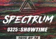 스펙트럼, 24일 새 앨범 '0325'로 10개월 만의 컴백