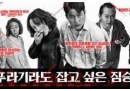'지푸라기라도 잡고 싶은 짐승들' 19일 개봉 확정... 스페셜 포스터 공개