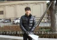 손준호, '쓰레기 줍기 챌린지' 동참… 다음 참여자 김준수 지목