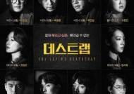 최고의 반전 스릴러, '데스트랩'이 돌아온다! 박민성-서영주 등 캐스팅 공개