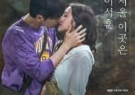이석훈, '포레스트' OST 참여... 오늘(27)일 음원 발매
