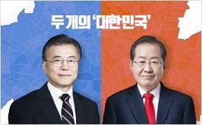 [데이터데이트] 지도로 보는 대선 표심③ - 두 개의 대한민국