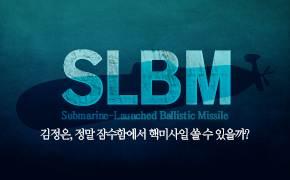 김정은, 정말 잠수함에서 핵미사일 쏠 수 있을까?