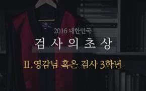 대한민국 검사의 초상Ⅱ