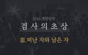 대한민국 검사의 초상Ⅲ