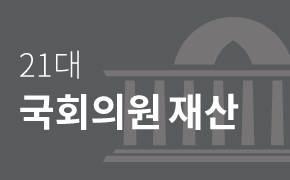 21대 국회의원 당선자 재산