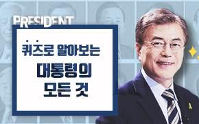 [퀴즈] 초간단 대통령 상식 테스트