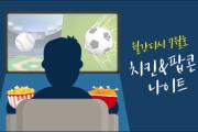 월간디시 7월호 : 치킨&팝콘 나이트