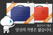 월간디시 7월호 : 당신의 가방은 없습니다