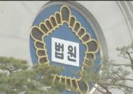 '긴급조치1호 위반' 고 장준하 선생 39년만에 재심 결정