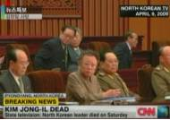 CNN `김정일은 가시 같은 존재였다`... 주요 외신 반응