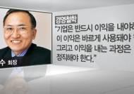 [더 보스] 'M&A 황제' 이랜드 박성수 회장의 야망
