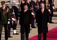 '미래 권력' 시진핑 방미…10년 전 후진타오 따라하기