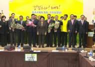 민주통합당 'PK 상륙작전'…야권연대 특위 본격 가동