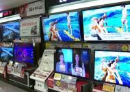 3D TV 시장 급성장…'반값 열풍' 저가시장 넘을까