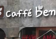 토종 커피 뉴요커 입맛 사로잡을까…카페베네의 도전