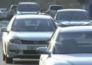 [쏙쏙경제] 손보사 차 보험료 인하…외제차 제외