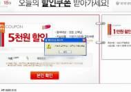 생보사 얄미운 '꼼수'…쇼핑몰 쿠폰 미끼로 개인정보 낚아