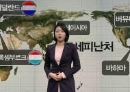 [단독] 하이마트 회장, 네덜란드 등으로 천억대 빼돌려