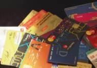 신용카드 규제 강화…카드사, 부가서비스 축소