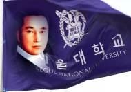 춘원 이광수, 알고보니 서울대 재학번호 '1번 학생'