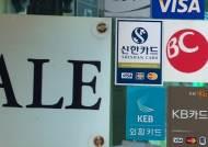 [쏙쏙경제] 신용카드 소득공제 짭짤했는데…폐지 논란