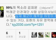 '해적' 발언까지…제주 해군기지 공방, 정치권에도 '쿵'