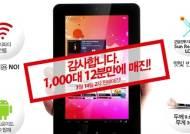 이번엔 '반값 태블릿' 열풍…10~20만원대 제품 불티