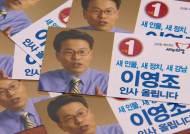 이영조·김용민 논란…끊이지 않는 '공천 잡음'