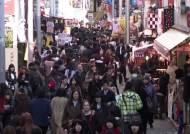 도쿄 가구당 인구 2명 아래로…사상 처음으로 '뚝'