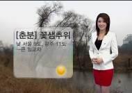 [날씨] 오늘 춘분…꽃샘추위 계속