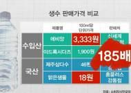[쏙쏙경제] 국내 생수보다 185배 비싼 '에비앙'