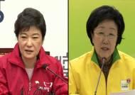 '박근혜 11번·한명숙 15번' 여야 비례대표 후보 확정