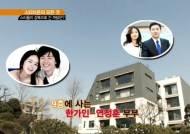 서태지-이은성, 신혼집은 평창동…★들 강북 가는 까닭은?