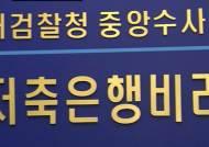 저축은행 로비 의혹 '몸통' 금융브로커 이철수씨 구속