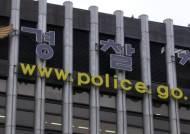 사찰 문건 2619건…광범위한 정보 뒤엔 '경찰' 있었다