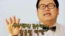 [이시각뉴스룸] 김용민 후보, 인터넷 방송 막말 사과