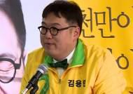 '막말 파문' 김용민 사과…민주당, 이러지도 저러지도