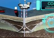 [쏙쏙경제] '이산화탄소' 50억톤 묻을 해저층 찾았다