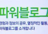 '공구' 알선 수수료 탈루 파워블로거 잡았다…8억 징수