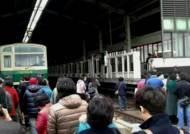 강풍에 지하철 2호선 한때 중단…출근길 극심한 '혼잡'