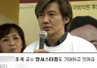 """조국 교수 """"투표율 70% 넘으면 망사스타킹 신겠다"""""""