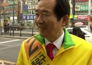 [주목 이사람] '서울 종로' 민주통합당 정세균