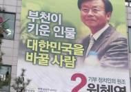'선거사범' 본격 수사…원혜영 당선자 사무실 압수수색