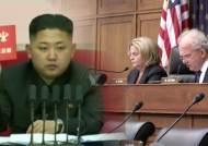 """미 의회 북한 청문회…""""그들에게 더 이상 속지 말자"""""""