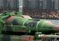 """미 """"북 이동식 미사일에 중국 도움 있었다"""" 경고 메시지"""