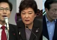 '박근혜 대세론' 당내 견제 시동…민주, 계파간 다툼