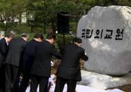 '외교관 사관학교' 국립외교원 개원…내년 첫 선발