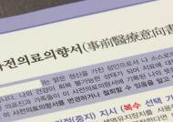미리 준비하는 죽음…'사전의료의향서'를 아십니까?