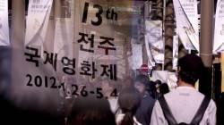비빔밥 같은' 전주영화제'…맛있게 예술영화를 비비다